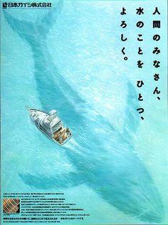 新聞広告 Creative Advertising, Advertising Poster, Advertising Design, Ad Layout, Newspaper Advertisement, Japanese Poster, Logo Design, Graphic Design, Illustrations And Posters