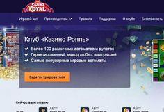 Партнерка казино Рояль   http://casino-partners.net/img/sajt-kazino-royal.jpg  http://casino-partners.net/partnerskaya-programma-kazino-royal