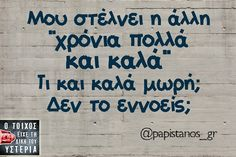 [​IMG] Greek Memes, Funny Greek Quotes, Sarcastic Quotes, Funny Quotes, The Words, Favorite Quotes, Best Quotes, Funny Images With Quotes, General Quotes