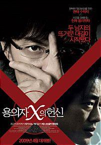 용의자 X의 헌신  (容疑者Xの獻身, 2008)