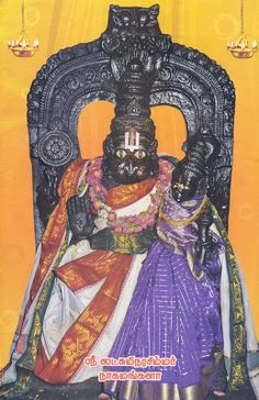 Narasimhar.