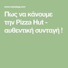 Πως να κάνουμε την Pizza Hut - αυθεντική συνταγή ! Pizza Hut, Pizza Recipes, Food Porn, Hat, Chip Hat, Hats, Pizza Dip Recipes, Treats, Sorting Hat
