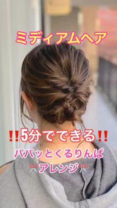 【ヘアアレンジ】ミディアムヘア❣️5分でできる✂️パパッとくるりんぱアレンジ❣️ ①頭頂部を結んでくるりんぱ。 ②横の髪の毛を後ろであわせて 結ぶ。 ③くるりんぱ。 ④残りを三つ編み。 ゴムで結ぶ。 ⑤三つ編みを上向きにくるくる丸めて アメリカピンで留める。 ⑥完成 参考にしてくださいね? Hair Arrange, Fries, Cosmetology, Messy Hairstyles, Fasion, Ponytail, Hair Cuts, Hair Beauty, Make Up