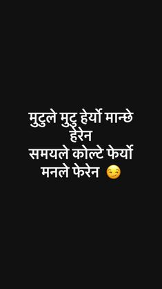 Nepali Love Quotes, Atticus Quotes, Heart Touching Shayari, Jello Shots, Writing Inspiration, Sad, My Love, Memes, Poster