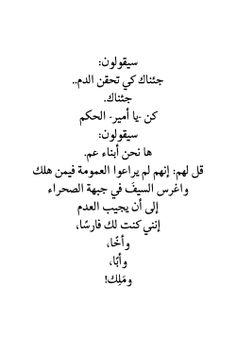 لا تصالح - امل دنقل Sufi Quotes, Qoutes, Arabic Poetry, Inspirational Poems, Postive Quotes, Arabic Love Quotes, Palestine, Sentences, Sayings