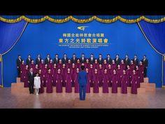 韓國全能神教會國度讚美中文合唱 第八輯