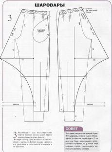 Harem Pants Pattern, Jacket Pattern, Clothing Patterns, Dress Patterns, Sewing Patterns, Fashion Sewing, Diy Fashion, Pattern Cutting, Pattern Drafting