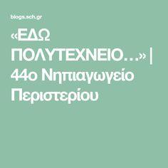 «ΕΔΩ ΠΟΛΥΤΕΧΝΕΙΟ…» | 44ο Νηπιαγωγείο Περιστερίου