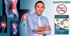 Το νέο βιβλίο του Δρ. Δημήτρη Γρηγοράκη «Αυτοάνοσα, Ανοσοποιητικό & Διατροφή» αποδεικνύει πως η διατροφή μπορεί να γίνει ένας ουσιαστικός σύμμαχος στην αντιμετώπιση των αυτοάνοσων νοσημάτων! Μια μεγαλειώδης εκδοτική παραγωγή 400 σελίδων!!