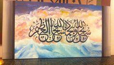 Islamic calligraphy- handpainted canvas:  سُبْحَانَ اللّهِ وَ بِحَمْدِهِ ، سُبْحَانَ اللّهِ الْعَظِيمِ -  SubhanAllahi wa biHamdihi, Subhan-Allahi 'l-`adheem (Glory be to Allah, and Praise, Glory be to Allah, the Supreme)