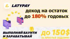 Это первая электронная платежная система, дающая зарабатывать своим клиентам до 180% годовых.  #Latypay #Баунти #деньги #инветиция #кошелек #криптовалюта #хайп