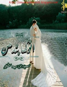 Anokha bandhan Complete Urdu Novel By Syeda Jaweria Shabbir Romantic Novels To Read, Novels To Read Online, Famous Novels, Quotes From Novels, Urdu Novels, Reading Online, Pdf, Gallery, Collection