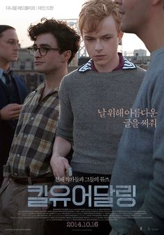 """salandered: """""""" South Korean poster for Kill Your Darlings """" """" Dane Dehaan Movies, Kill Your Darlings, Film Poster Design, Movie Covers, Film Inspiration, Film Photography, Cinematography, Movies To Watch, Movies And Tv Shows"""