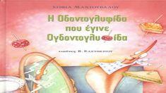 Bullying, Audio Books, Literacy, Fairy Tales, Kindergarten, Ebooks, Education, School, Classroom Ideas