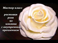 Ростовая роза с внутренним креплением. Роза из изолона. Большие цветы. Ростовые цветы - YouTube