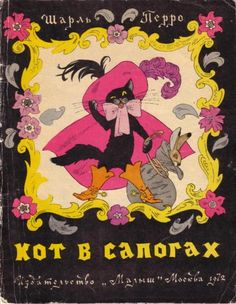 Puss in Boots by Charles Perrault, illustrated by E. Bulatov and O. Vasilyev (1972)