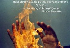 Life Is Like, My Life, Favorite Quotes, Best Quotes, Greek Quotes, Pictogram, Christian, Blog, Pictures
