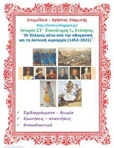 Ιστορία ΣΤ΄ - Επανάληψη 2ης ενότητας.΄΄ Οι Έλληνες κάτω από την οθωμα…