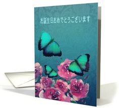 Happy Birthday In Japanese Butterflies And Roses Card