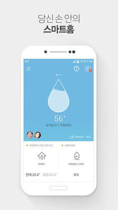 SKT 스마트홈- 스크린샷 Web Design, App Ui Design, User Interface Design, Graphic Design, Mobile Application Design, Mobile Ui Design, Card Ui, Tablet Ui, App Design Inspiration