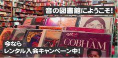 K2レコード入会
