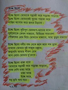 "Bangla Poem by Helal Hafiz..""""Icche chilo"""""