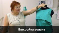 Выкройка волана на блузке с открытыми плечами
