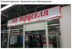 магазин, одежда, трусы, белье, треселя, нижнее, продажа, рынок, палатка, торговая, точка,