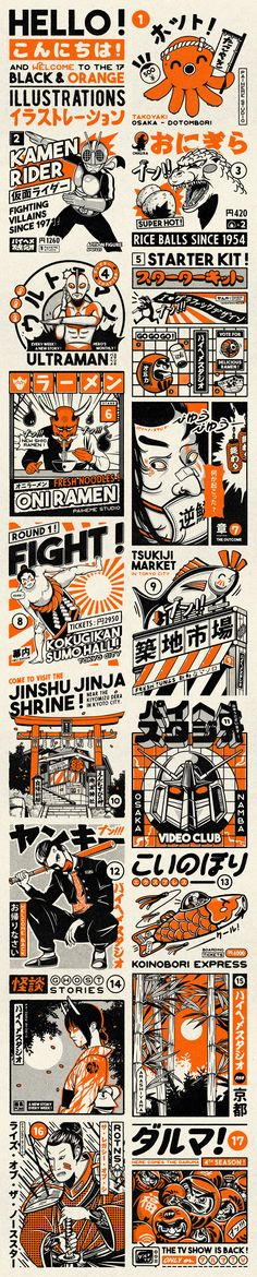 Illustrations Discover Black & Orange イラスト Black & Orange イラスト on Behance Japon Illustration, Illustration Photo, Graphic Design Illustration, Digital Illustration, Graphic Design Posters, Graphic Design Inspiration, Graphic Art, Posca Art, Vintage Newspaper