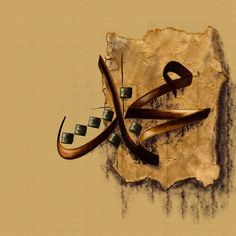 DesertRose///Muhammad Rasul Allah Painting