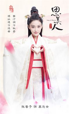 Hanfu from Song Of Phoenix 《思美人》