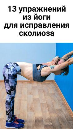 Yoga Fitness, Health Fitness, 3doodler, Self Development, Fett, Wellness, Body Care, Massage, Sporty