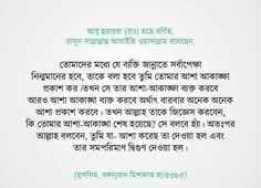 be with god: IslamHouse.com বাংলা - Bengali - بنغالي