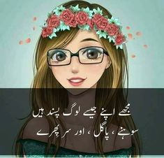 Haanji ap hain kya aise..... 😍 Funny Quotes In Urdu, Funny Attitude Quotes, Cute Funny Quotes, Attitude Quotes For Girls, Funny Inspirational Quotes, Funny Thoughts, Jokes Quotes, Funny Pics, Funny Pictures