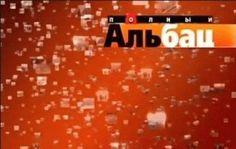 Полный Альбац: 30 июля 2018 года 20:00 Мск Прямая Трансляция | Free RuTube