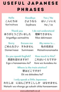 Learn Basic Japanese, Basic Japanese Words, Japanese Phrases, Japanese Quotes, Study Japanese, Learn Korean, Japanese Culture, Learning Japanese, Japanese Tattoo Words