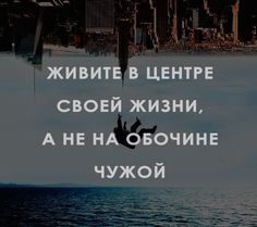Zen Quotes, Wise Quotes, Motivational Quotes, Inspirational Quotes, The Words, Russian Quotes, Islamic Phrases, Power Of Positivity, Different Quotes