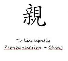"""This is Chinese for """"kiss"""" - to kiss lightly.  You pronounce it """"Ching.""""  As in """"cha ching cha ching!""""  Love you!"""