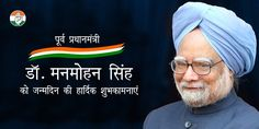 Wishing our Former #PM  Dr.Manmohan Singh on his Birthday. #HappyBdayManmohansingh