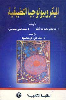 الميكروبيولوجيا التطبيقية Pdf المكتبة العلمية الالكترونية Books Free Download Pdf Books Pdf