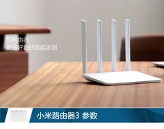 Xiaomi/小米路由器3