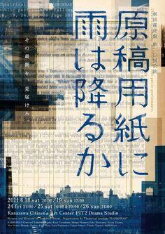 劇団羅針盤第20回公演「原稿用紙に雨は降るか —その最期を、見届けろ—」/劇団羅針盤