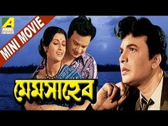 Mem Saheb | Short Movie | Uttam Kumar | Aparna Sen | Good Quality | Classic Movie - YouTube