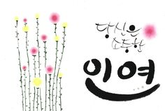 캘리그라피 - Google 검색 Calligraphy Text, Caligraphy, Rune Symbols, Runes, Chinese Brush, Writing Styles, Asian Art, Cool Words, Packaging Design