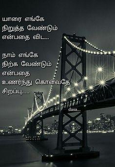 Sweet Quotes, True Quotes, Qoutes, Tamil Motivational Quotes, Inspirational Quotes, Life Failure Quotes, Peace Of Mind Quotes, Unique Quotes, Today Quotes