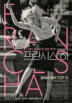 Frances Ha is one of my favorite movies because I find it relatable. Frances Ha has a realistic/optimistic view on life and. Christopher Robin, Cinema Posters, Film Posters, Hd Movies, Movies Online, Movies Free, Fast And Furious, Greta Gerwig, Fair Weather Friends
