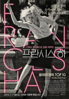 """Korean Poster for """"FRANCES HA"""" 프란시스 하"""
