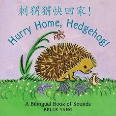 Hurry Home, Hedgehog! : a bilingual book of sounds by Belle Yang. A charming story told both in English and Mandarin Chinese. Hedgehog Book, Hedgehog House, Hurry Home, Chinese Lessons, Chinese English, Chapter Books, What Is Like, Book Recommendations, Childrens Books