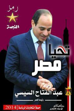 #تحيا_مصر President Of Egypt, Cairo, Presidents, Mindfulness, Hand Warmers, Consciousness