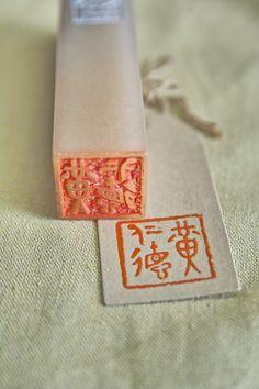 #seal carving #전각#篆刻#engrave a seal #てんこく #새김질#수제도장#handmade # 성명인